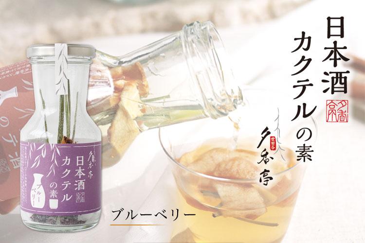 夕香亭 日本酒カクテル