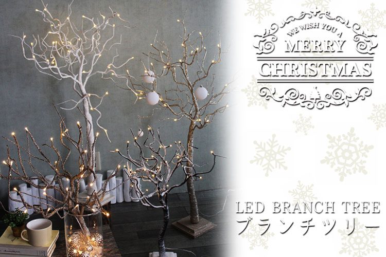 LED ブランチツリー Sサイズ