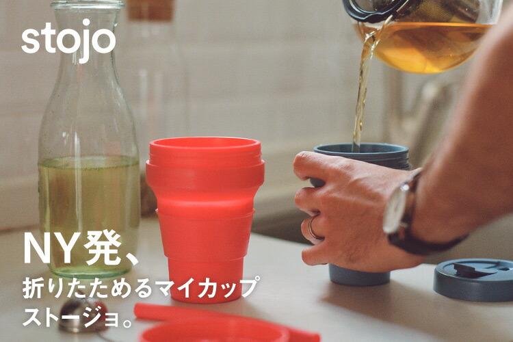 stojo ストージョ 折り畳めるマイカップ