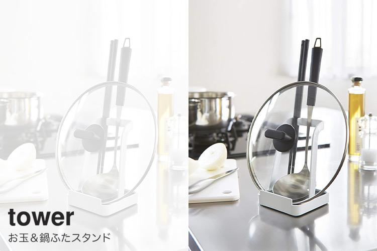 お玉&鍋ふたスタンド タワー tower