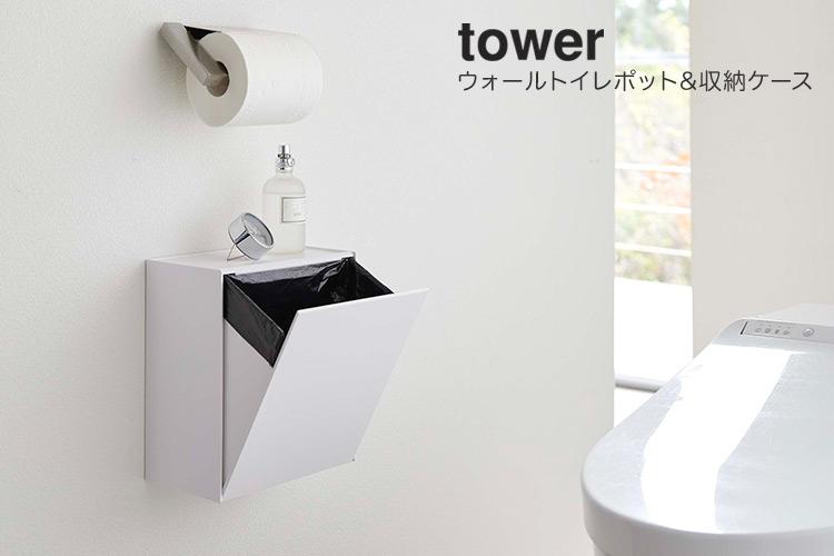 ウォールトイレポット&収納ケース タワー tower