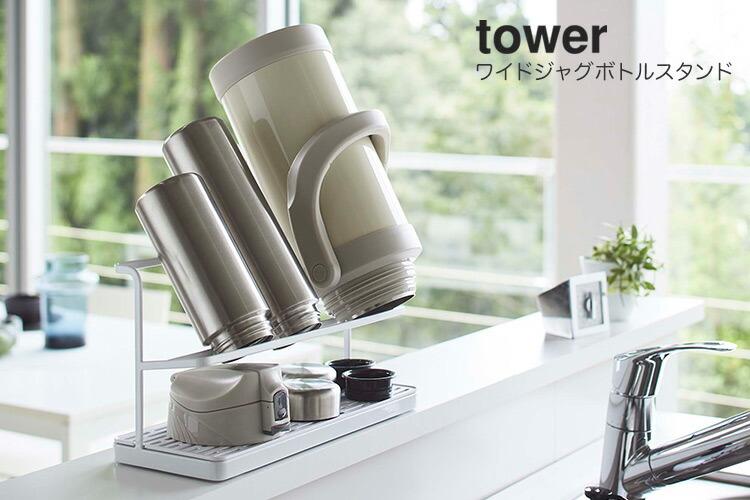 ワイドジャグボトルスタンド タワー tower