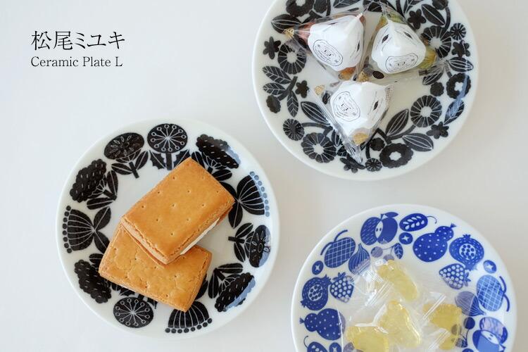 松尾ミユキ陶器お皿L直径16cm松尾みゆき取り皿プレートイラストフルーツ花日本製