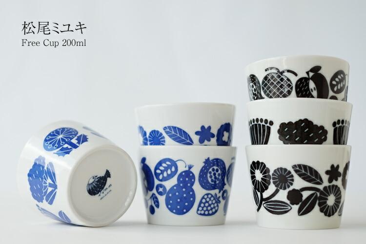 松尾ミユキ 陶器 フリーカップ200ml 松尾みゆき そば猪口 ポット イラスト フルーツ 日本製