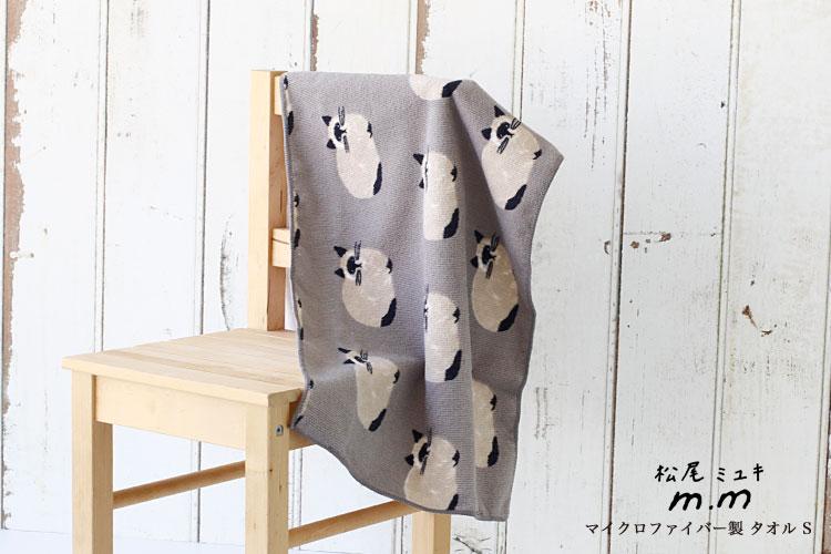 松尾ミユキ Towel S(タオル Sサイズ)ネコ