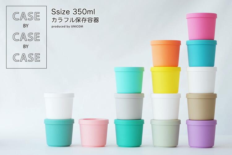 CASEbyCASEbyCASE S 350ml ケースバイケースバイケース3色セット(UNICOM保存容器タッパーウェアカラフルBPAフリー)