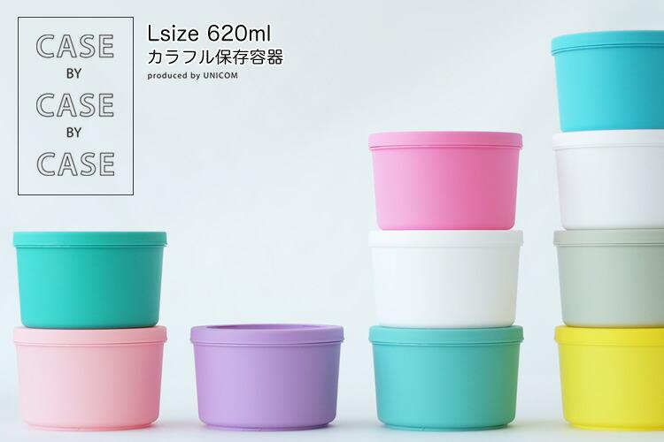 CASEbyCASEbyCASE L 620ml ケースバイケースバイケース2色セット(UNICOM保存容器タッパーウェアカラフルBPAフリー)