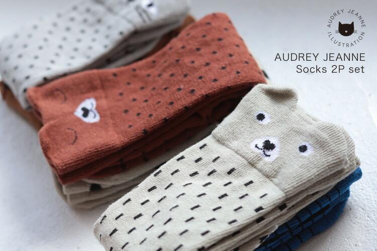 Audrey Jeanne (オードリージャンヌ)<br>Socks 2pcs set(ソックス2足セット )