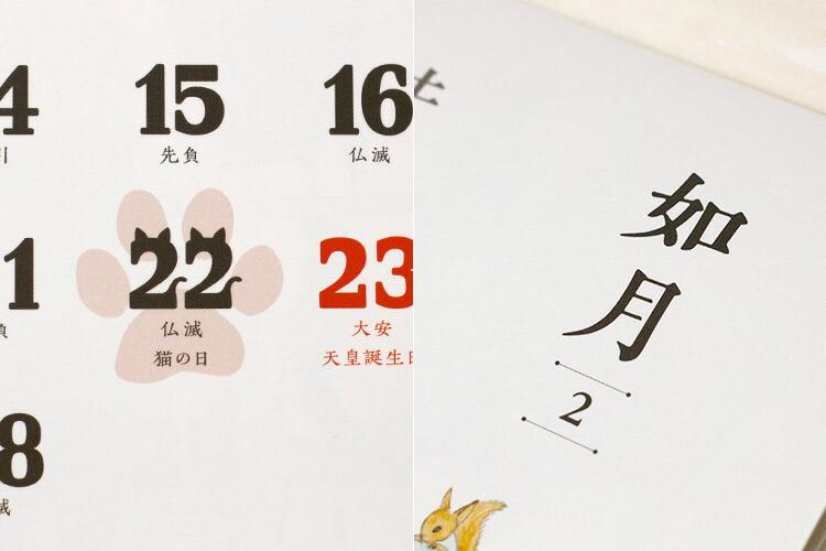 吾輩堂 わがはいどう ねこ ネコ 猫 キャット 壁掛けカレンダー