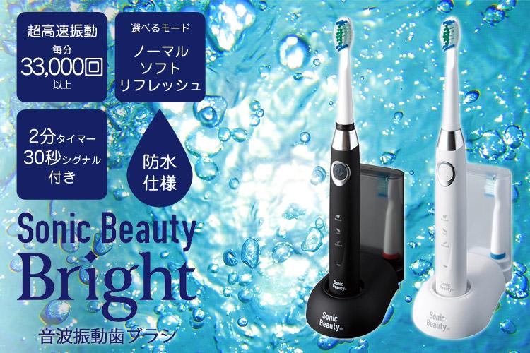 Sonic Beauty Bright ソニックビューティー ブライト 音波振動歯ブラシ