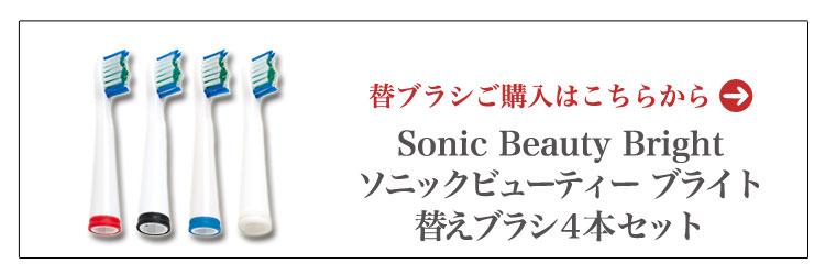 Winner's(ウィナーズ) Sonic Beauty Bright ソニックビューティー ブライト