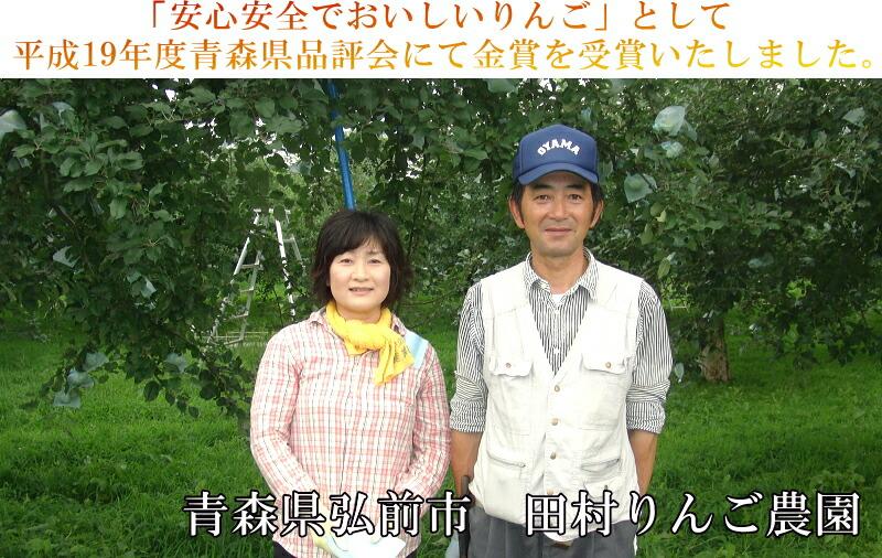 青森県弘前市 田村りんご農園