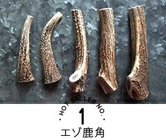 エゾ鹿角/ 犬猫のおやつシズカ / sizuka / 北海道産 無添加 手作り