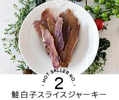 鮭白子スライス(内容量 30g) / 犬猫のおやつシズカ / sizuka / 北海道産 無添加 手作り