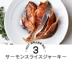 スライスサーモン(内容量 30g) / 犬猫のおやつシズカ / sizuka / 北海道産 無添加 手作り