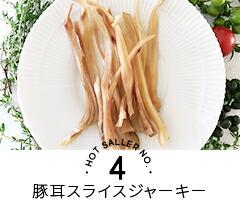 豚耳スライスジャーキー(内容量 30g) / 犬猫のおやつシズカ / sizuka / 北海道産 無添加 手作り