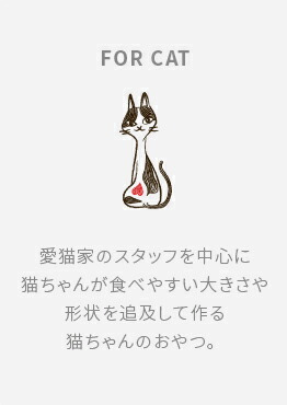 猫(ねこ)のおやつ