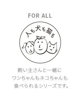 人も犬も猫も