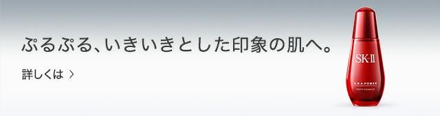 SK-II 美容液・エイジングケア