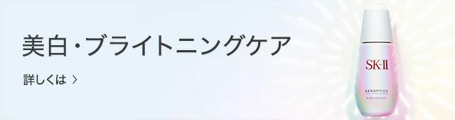 SK-II 美白・ホワイトニングケア