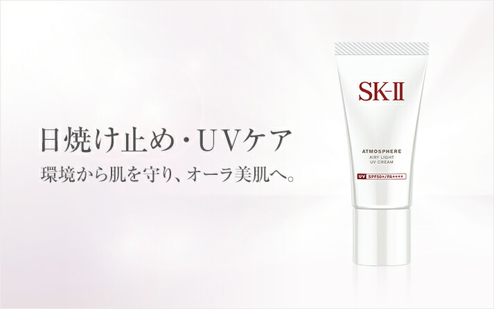 SK-II 日焼け止め・UVケア