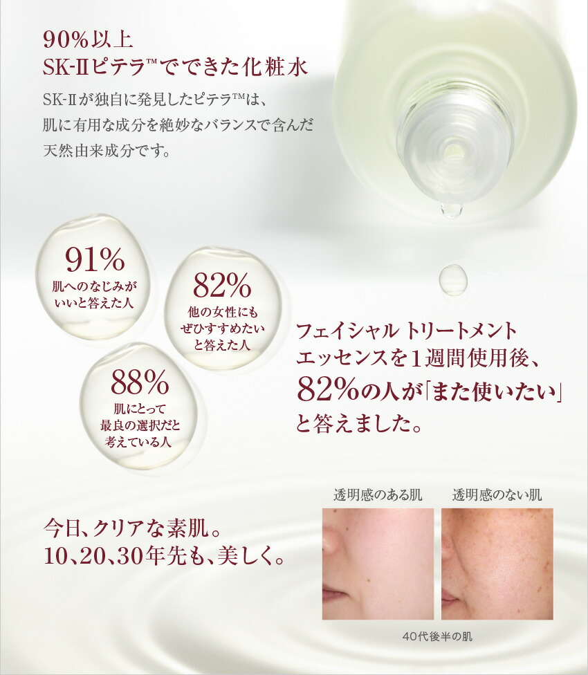 Sk Ii Sk2 And Escazu Full Line Trial Kit Change Destiny Clear Lotion 30ml Official Shop Rakuten Market For The First Time Customers Only We Will Present A Facial 30 Ml