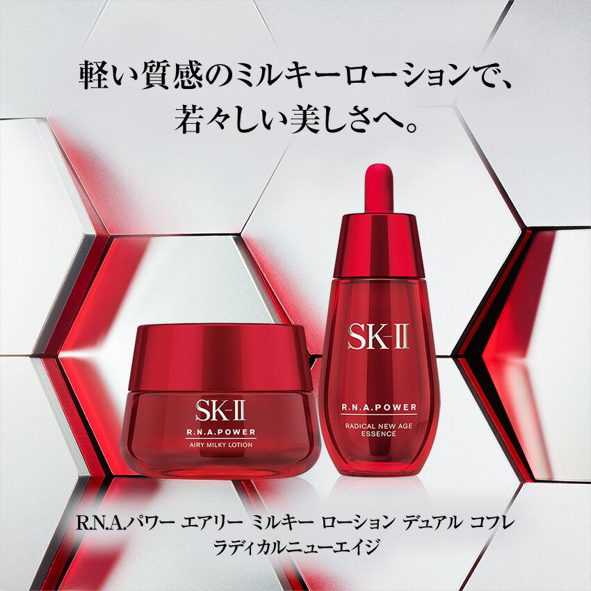 SK-II R.N.A.パワーラディカルニューエイジエアリーミルキーローション (美容乳液) 80g