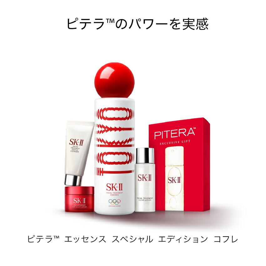 ピテラ™ エッセンス スペシャル エディション コフレ