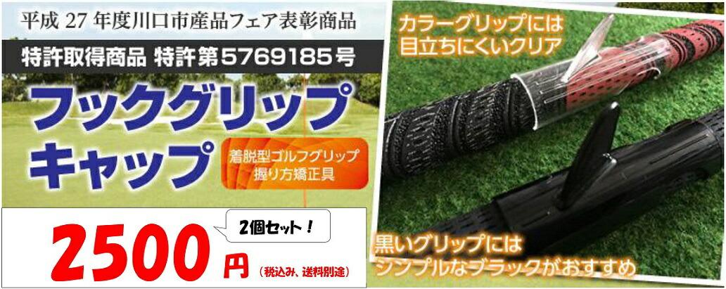 フックグリップキャップ 2個セット ゴルフ用品 初心者におすすめ 特許取得 ゴルフクラブ フックグリップ