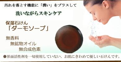 美容液で洗顔する保湿石けん、ダーモソープ