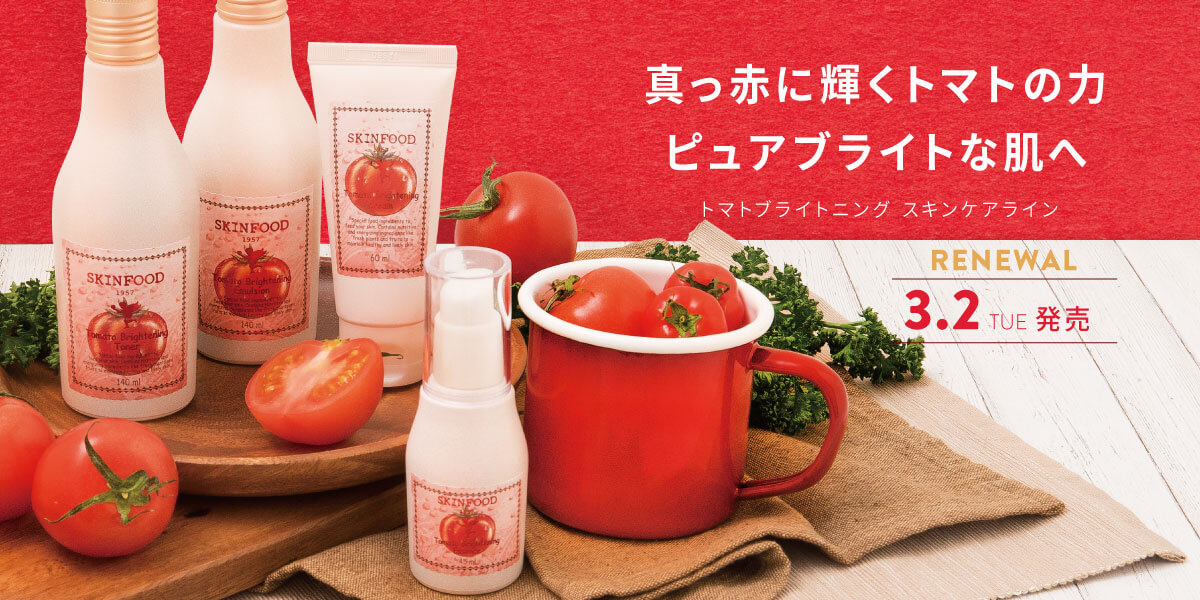 トマトブライトニングライン