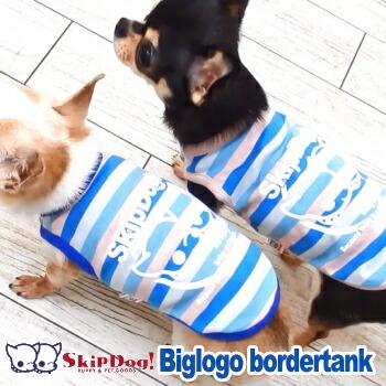 チワワ 小型犬 犬 服 犬の服 犬服 洋服 ペット パピー 子犬 小さい タンクトップ タンク ドッグウェア ボーダー スマイル 春 夏 着せやすい