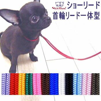 SkipDog!プチインリード チワワ 首輪 カラー リード ペット パピー 子犬
