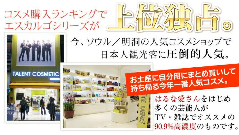 コスメ購入ランキングで上位独占。今、ソウル/明洞(ミョンドン)の人気コスメショップで日本人観光客に圧倒的人気。お土産に自分用にまとめ買いして持ち帰る今年一番人気コスメ。