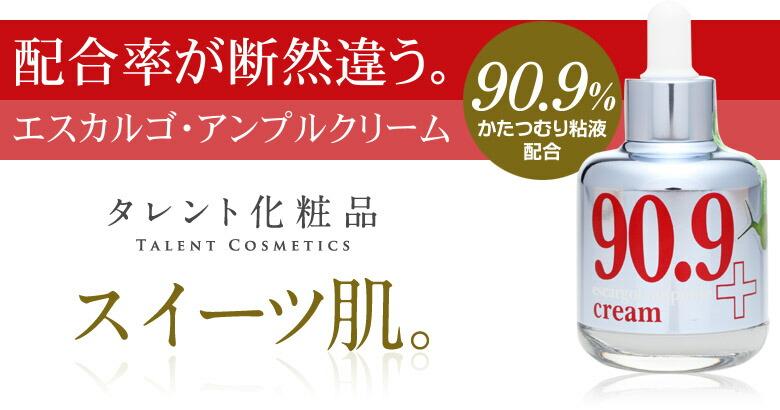 配合率が断然違う。エスカルゴ・アンプルクリーム90.9%かたつむり粘液配合・タレント化粧品、スイーツ肌