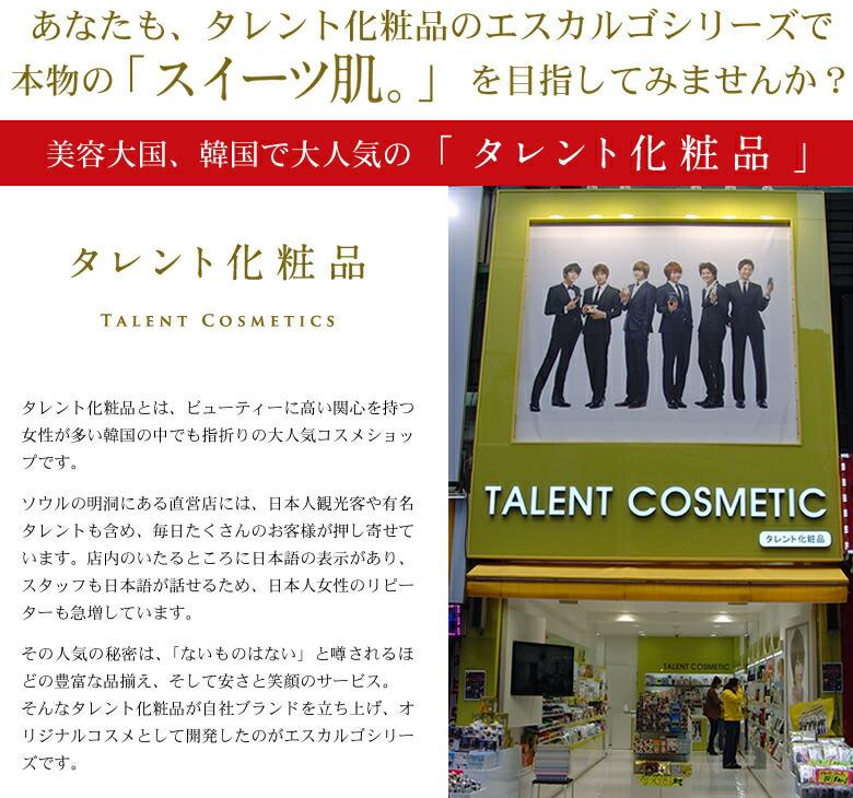 あなたも、タレント化粧品のエスカルゴシリーズで本物の「スイーツ肌。」を目指してみませんか?美容大国、韓国で大人気の「タレント化粧品」タレント化粧品とは、ビューティーに高い関心を持つ女性が多い韓国の中でも指折りの大人気コスメショップです。ソウルの明洞にある直営店には、日本人観光客や有名タレントも含め、毎日たくさんのお客さんが押し寄せています。店内のいたるところに日本語の表示があり、スタッフも日本語が話せるため、日本人女性のリピーターも急増しています。その人気の秘密は、「ないものはない」と噂されるほどの豊富な品揃え、そして安さと笑顔のサービス。そんなタレント化粧品が自社ブランドを立ち上げて、オリジナルコスメとして開発したのがエスカルゴシリーズです。様々なメーカーの化粧品を取り扱い、化粧品の良し悪しを熟知しているタレント化粧品だからこそ開発できたエスカルゴシリーズ。韓国女性のみならず日本人女性観光客にも大人気で、お土産コスメとしても大変喜ばれています。