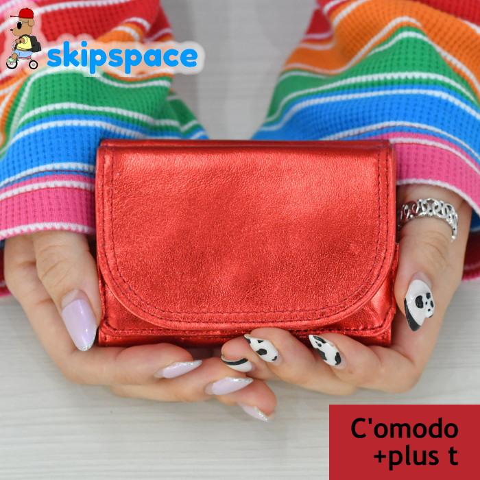 コモドプラスト/キャンディ/三つ折り財布/c-4001