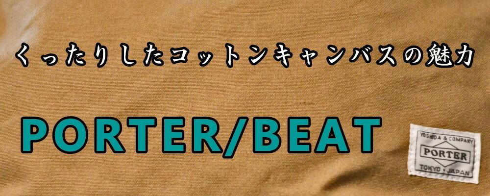 ポーター/ビート
