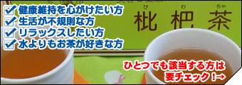 枇杷の葉100%のお茶 枇杷茶