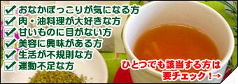 目指せ韓国美人!冬葵葉茶