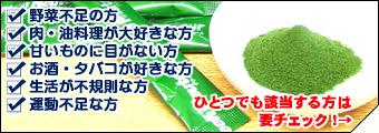 大麦若葉のグリーンナチュラリス