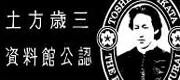 新撰組,土方歳三,幕末,燃えよ剣,Tシャツ