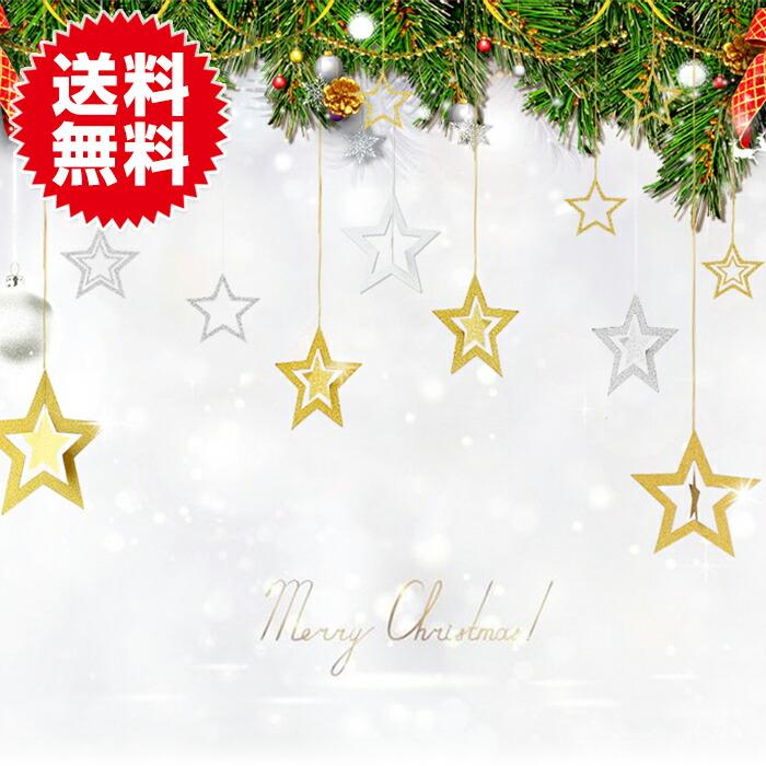 クリスマス飾り 星型 オーナメント