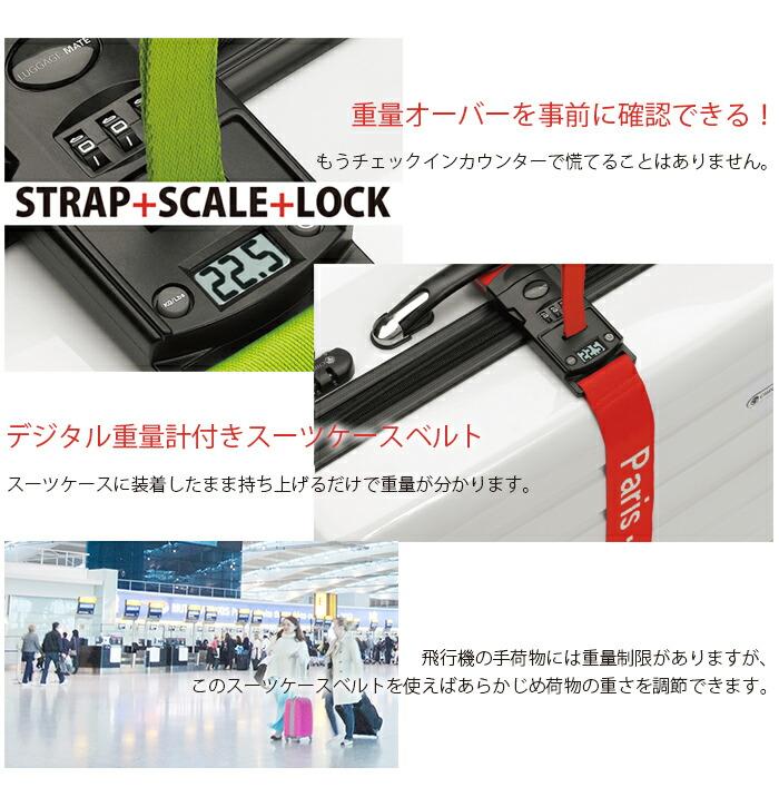 スマートラゲッジ 重さの量れるスーツケースベルト