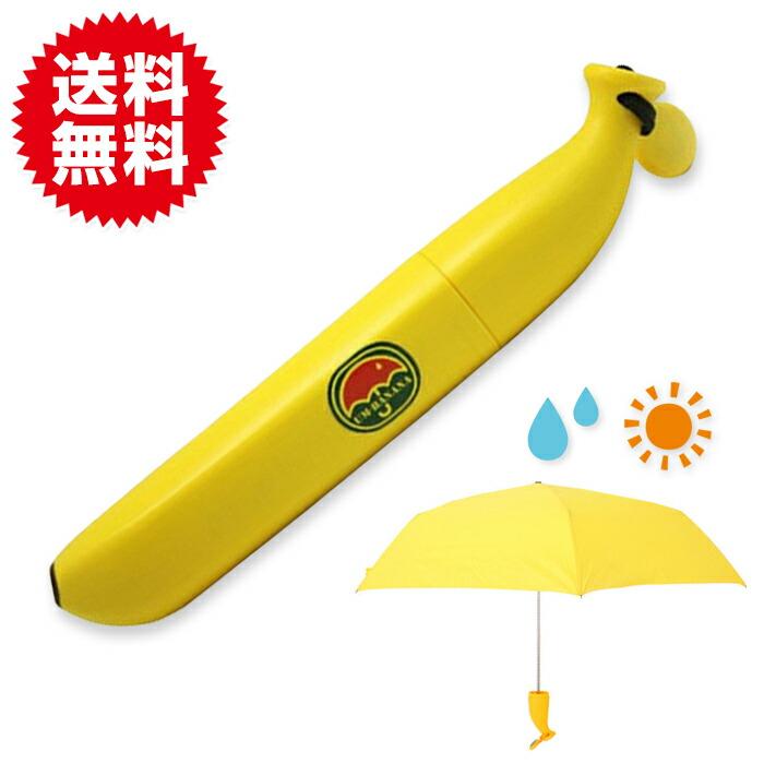 イエロー バナナ 折りたたみ傘