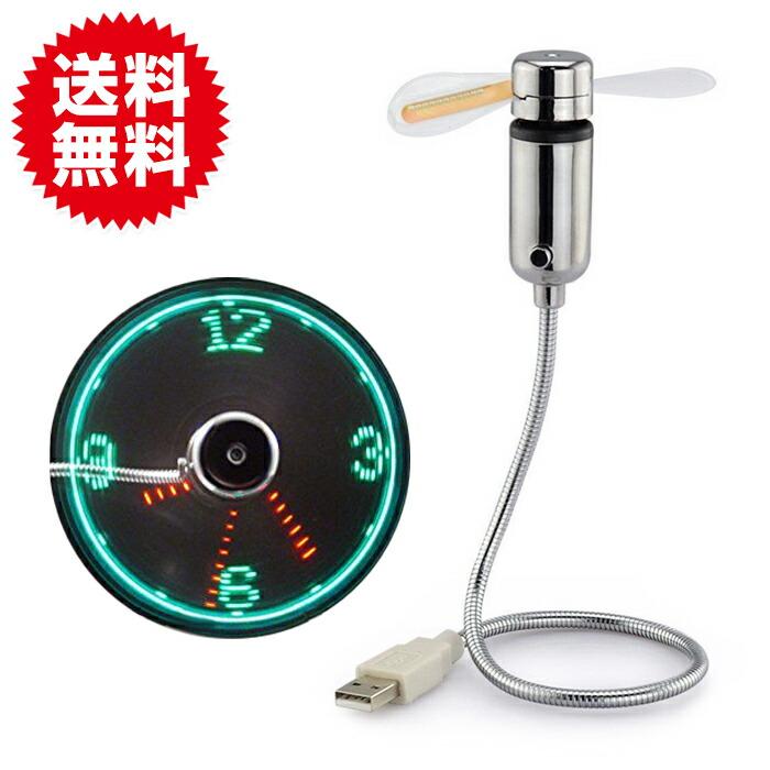 USB LEDライト クロックファン
