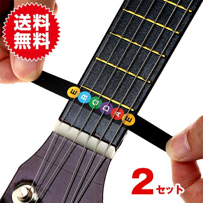 【2セット】指板貼付 ギター練習用 音名ステッカー