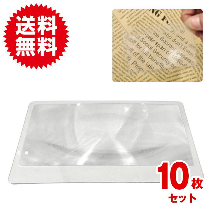 【10枚セット】シートレンズ 拡大鏡 3倍
