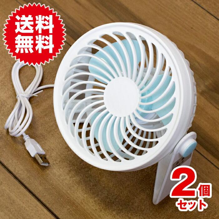 【2個セット】卓上 USB ファン 扇風機