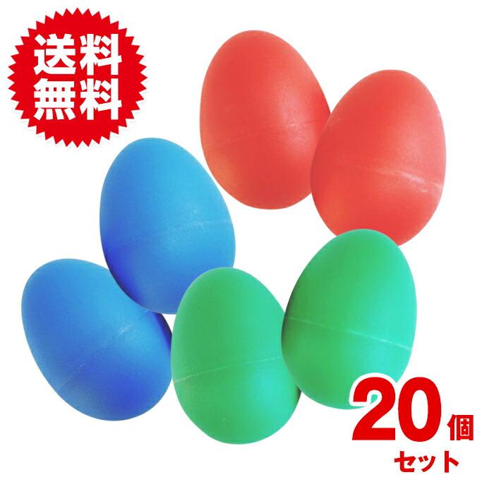 【20個セット】マラカス エッグシェーカー